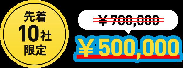 先着10社限定 70万円のところを、50万円でご対応可能です。