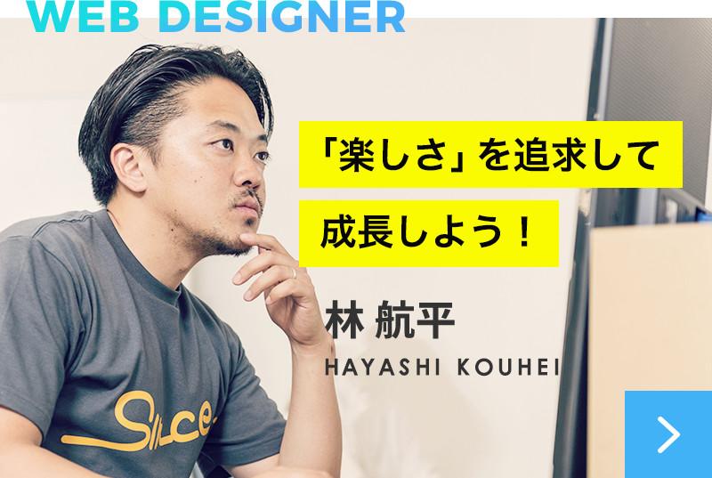 Webデザイナー 林 航平 「楽しさ」を追求して成長しよう!