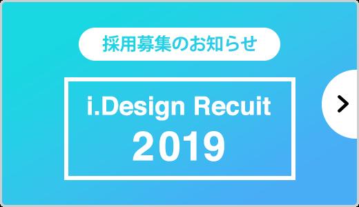 アイドットデザイン2018年採用募集のお知らせ