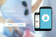 linemall_top