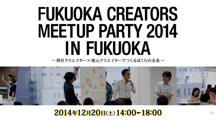 fukuoka-creators-meetup