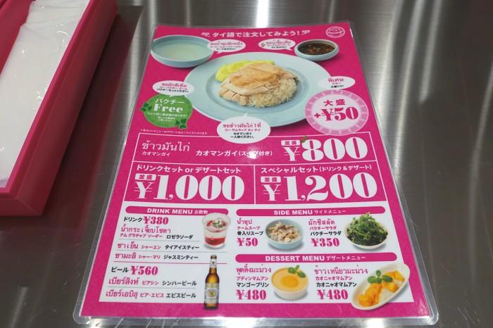 ガイトーン福岡店のメニュー表