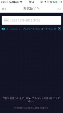 fukuoka-uber04