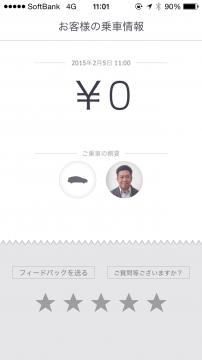 fukuoka-uber20