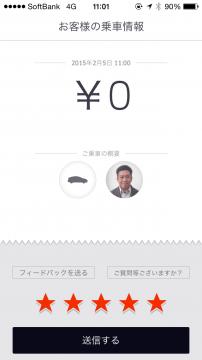 fukuoka-uber21