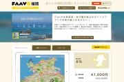 itoshimap-cloudfunding