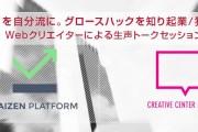 fukuoka-startupcafe-event