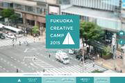fukuoka-creativecamp2015