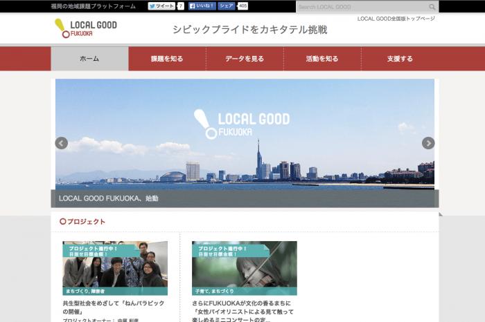 localgood-fukuoka