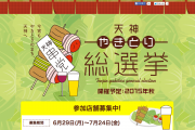 tenjin-yakitori-election
