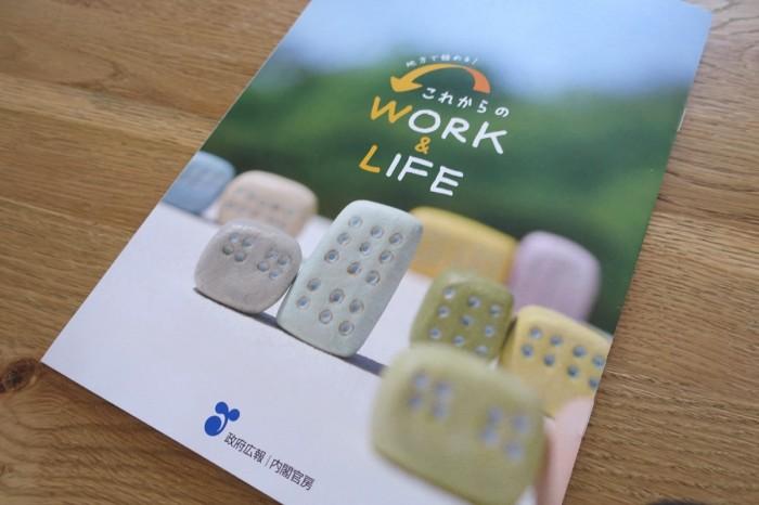 work-life01