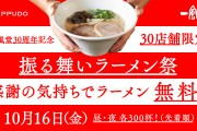 ippudo-30th