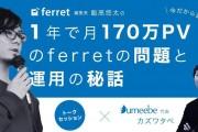 ferret-talk