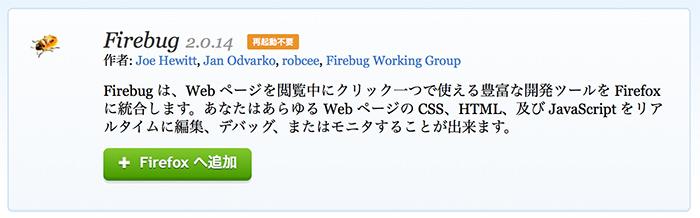 firebug-js-debug01
