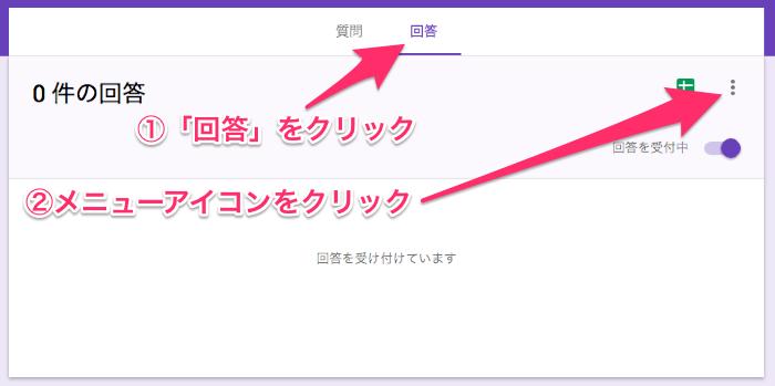 google-form-sample4