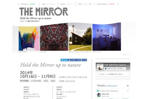 ホームページ制作実績 THE MIRROR