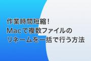 mac-rename