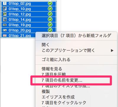 mac-rename1
