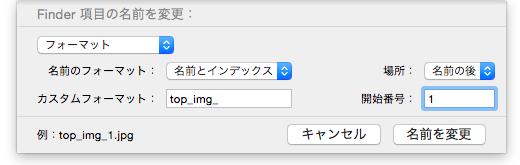 mac-rename5