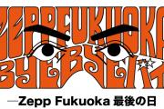 zepp-fukuoka01
