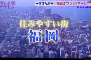 KBCのテレビ番組「アサデス。」で福岡移住について取材を受けました。