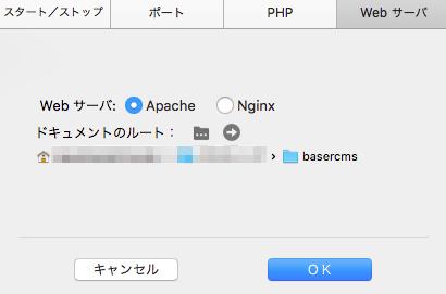 baser-install02