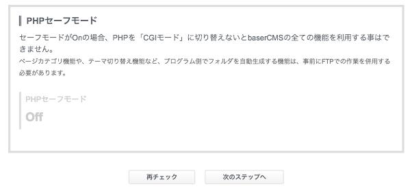baser-install08