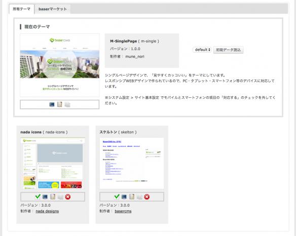 クリックするだけで初心者でも簡単にウェブサイトのデザインを変更できる。