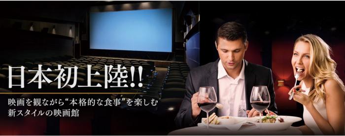 画像: http://www.unitedcinemas.jp/dining_cinema/