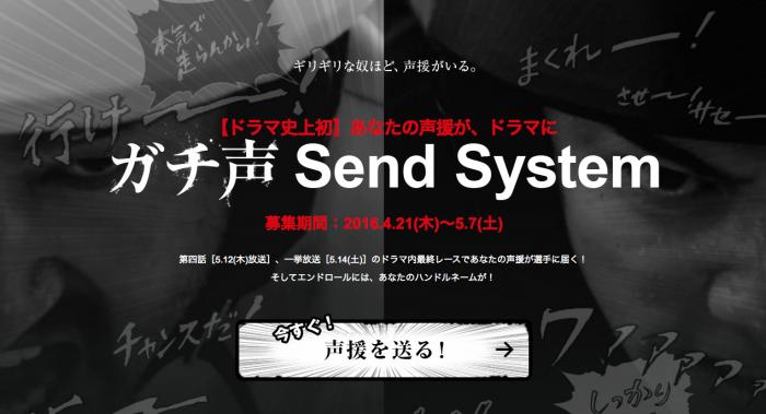 画像元サイト:http://gachiboshi.jp/gss/index.html