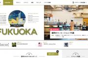 herenow-fukuoka