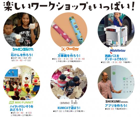 画像: http://www.daimaru.co.jp/fukuoka/hdm/newtop/201604/school/