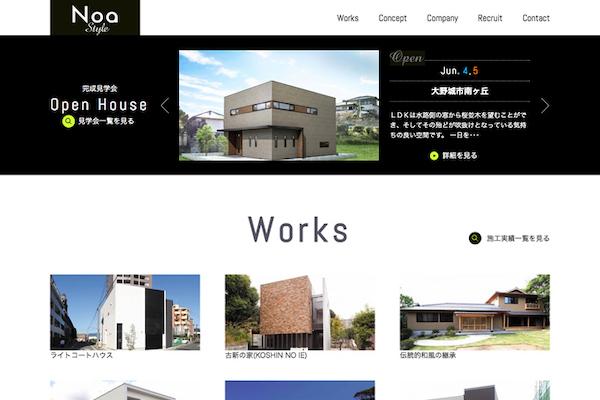 ホームページ制作実績 のあ建築設計様
