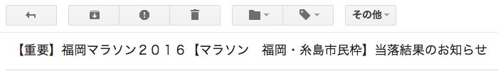 fukuokarun2016_6