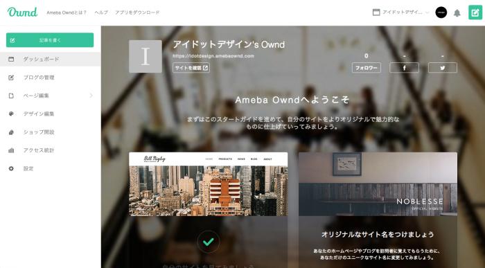 start-amebaownd6