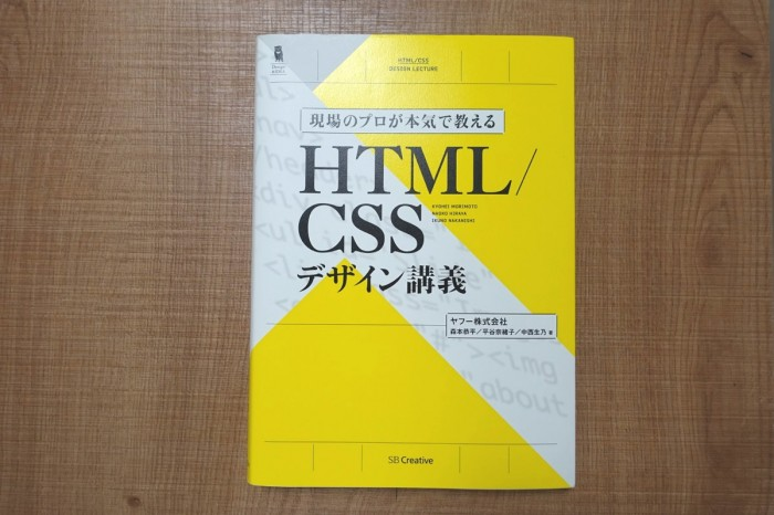 html-css-design-lecture_1