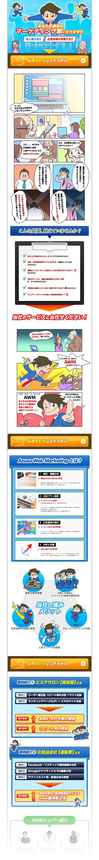 アズサ・ウェブ・マーケティングのパソコン表示