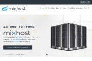 mixhostのWordPress移転代行サービスを利用したらサーバー移転が楽ちんだった話し