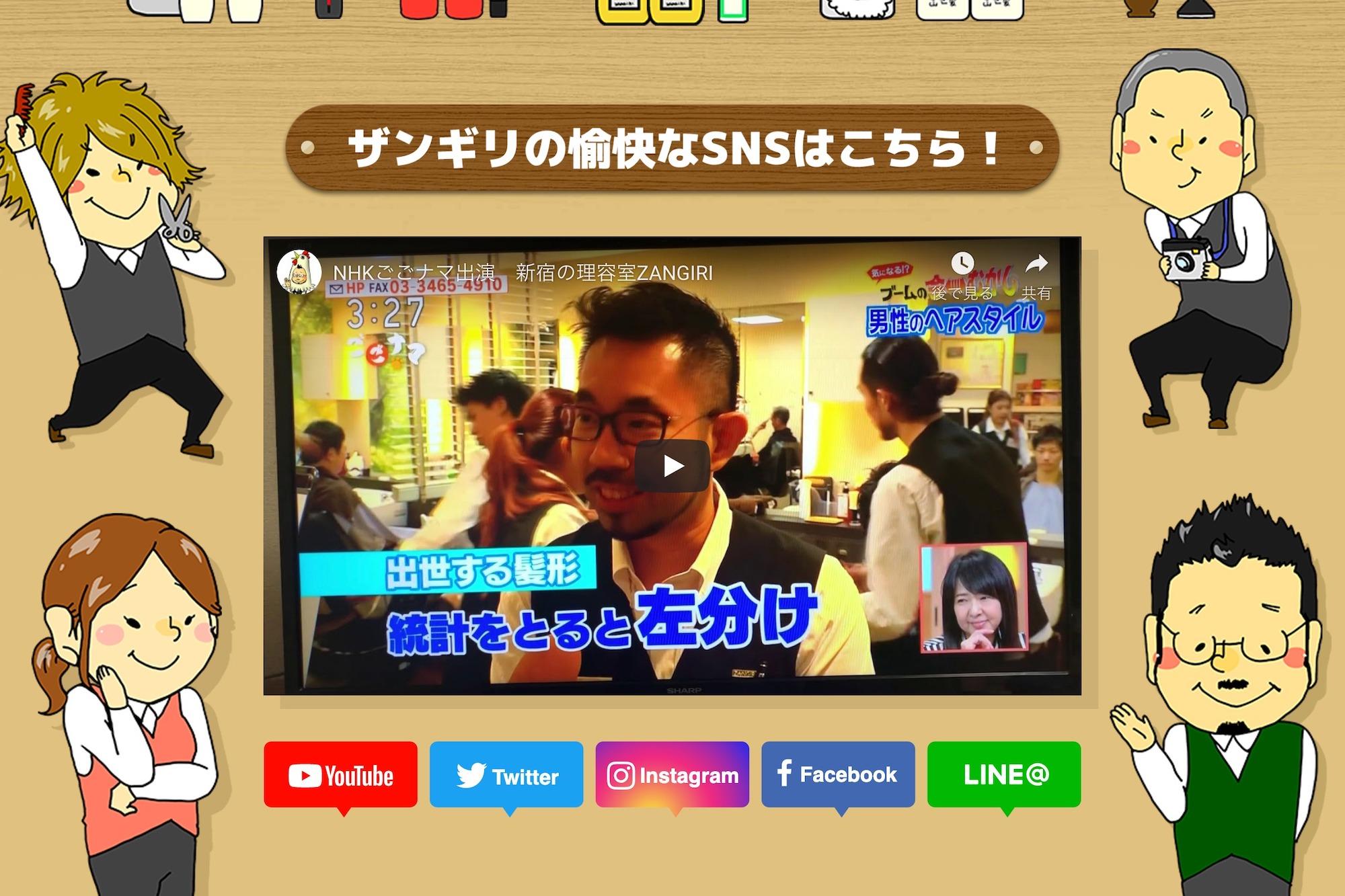 りよう室ZANGIRI(ザンギリ)のパソコン表示