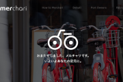 福岡市内でスタートした自転車シェアサービス「メルチャリ」を使ってみた