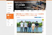デジタルハリウッドSTUDIO福岡様の卒業生インタビューに弊社スタッフが掲載されました。