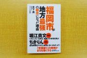 なぜ福岡に人や企業が集まるのか?!『福岡市が地方最強の都市になった理由』を読みました