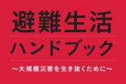 福岡市が「避難生活ハンドブック」を公開しました