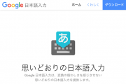 Macで仕事をするならGoogle日本語入力はぜひ試してみてほしい