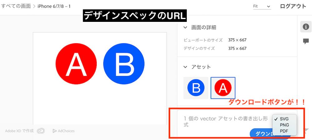 デザインスペックのURLから「バッチ書き出しマーク」をチェックしたレイヤーのダウンロードが可能、書き出しの形式は3種類