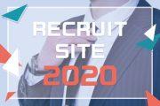Webデザインの参考にしたい2020年新卒向け採用サイトまとめ