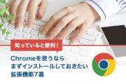 【知っていると便利!】Chromeを使うならまずインストールしておきたい拡張機能7選