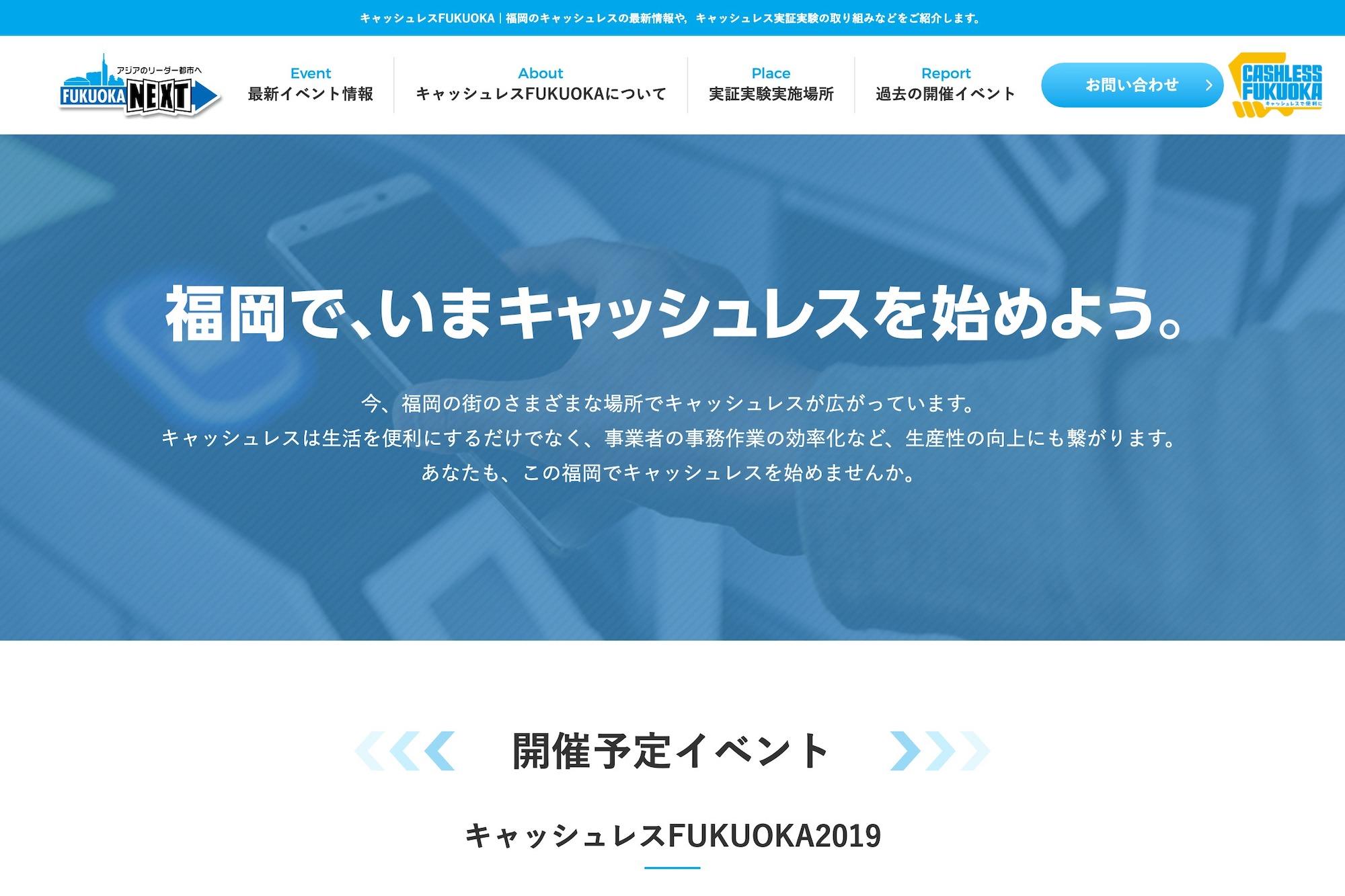 キャッシュレスFUKUOKA実行委員会のパソコン表示