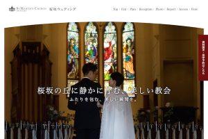ホームページ制作実績 桜坂ウェディングサロン様
