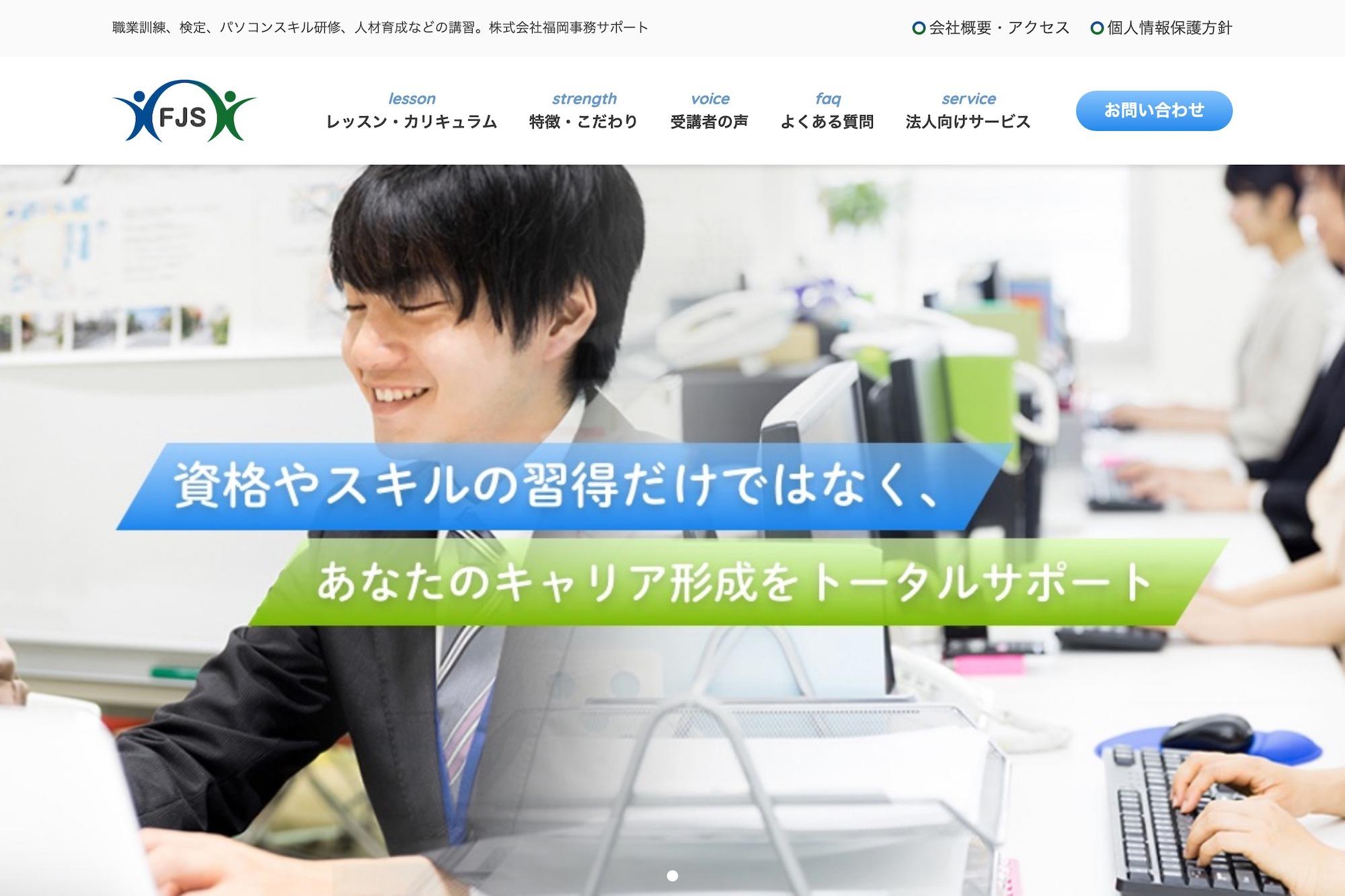 株式会社福岡事務サポートのパソコン表示
